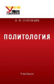 Политология ISBN 978-5-7567-0859-2