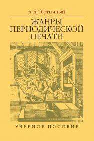 Жанры периодической печати ISBN 978-5-7567-0875-2