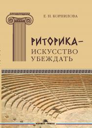 Риторика — искусство убеждать. Своеобразие публицистики античного мира ISBN 978-5-7567-0912-4