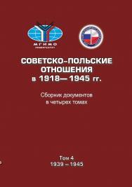 Советско-польские отношения в 1918–1945 гг.: Сборник документов в четырех томах. Том 4: 1939–1945 ISBN 978-5-7567-0925-4