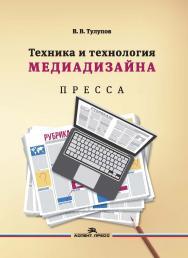 Техника и технология медиадизайна. Книга 1: Пресса ISBN 978-5-7567-0926-1