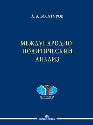 Международно-политический анализ ISBN 978-5-7567-0951-3