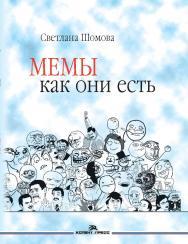Мемы как они есть ISBN 978-5-7567-0953-7