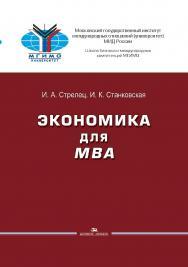 Экономика для MBA ISBN 978-5-7567-0958-2