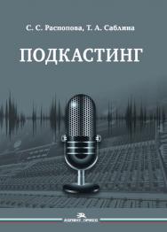 Подкастинг: Учебное пособие для вузов ISBN 978-5-7567-0967-4