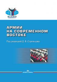 Армии на современном Востоке: Научное издание ISBN 978-5-7567-0980-3
