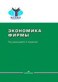 Экономика фирмы: Учеб. пособие ISBN 978-5-7567-0987-2