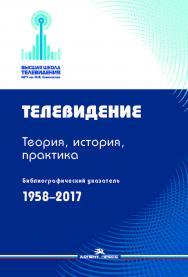Телевидение : Теория, история, практика : Библиографический указатель. 1958—2017 ISBN 978-5-7567-1000-7