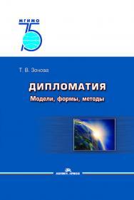 Дипломатия: Модели, формы, методы: Учебник для вузов . — 2-е изд., испр. ISBN 978-5-7567-1038-0