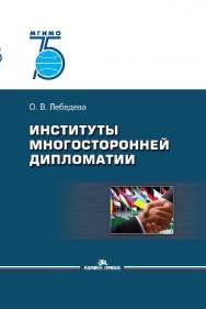 Институты многосторонней дипломатиии: Учебное пособие для вузов ISBN 978-5-7567-1040-3