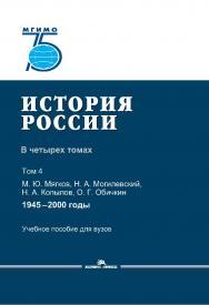 История России: В четырех томах. Том 4: 1945—2000 годы: Учебное пособие для вузов ISBN 978-5-7567-1055-7