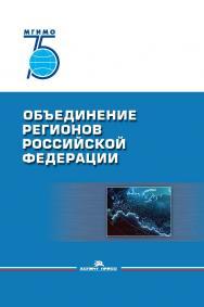 Объединение регионов Российской Федерации: Социологические данные, глубинные интервью, сравнительный анализ ISBN 978-5-7567-1057-1