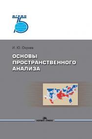 Основы пространственного анализа: Монография ISBN 978-5-7567-1062-5
