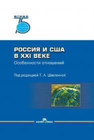 Россия и США в XXI веке. Особенности отношений ISBN 978-5-7567-1066-3
