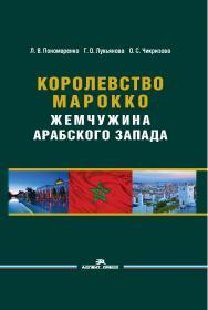 Королевство Марокко: Жемчужина Арабского Запада. — 2-е изд., перераб. и доп. ISBN 978-5-7567-1072-4