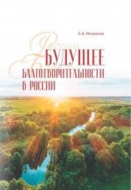 Будущее благотворительности в России: Опыт Международного Фонда Шодиева ISBN 978-5-7567-1078-6