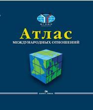 Атлас международных отношений: Пространственный анализ индикаторов мирового развития ISBN 978-5-7567-1083-0