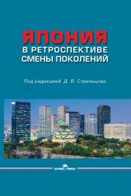 Япония в ретроспективе смены поколений ISBN 978-5-7567-1084-7