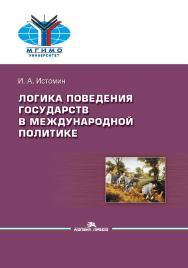 Логика поведения государств в международной политике. — 2-е изд., испр. и перераб. ISBN 978-5-7567-1085-4