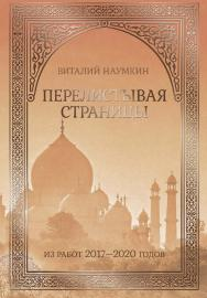 Перелистывая страницы: из работ 2017—2020 годов ISBN 978-5-7567-1101-1