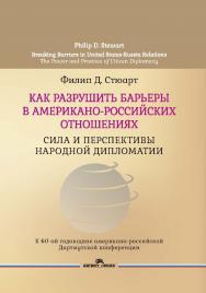 Как разрушить барьеры в американо-российских отношениях: Сила и перспективы народной дипломатии / Пер. с англ. ISBN 978-5-7567-1105-9