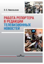 Работа репортера в редакции телевизионных новостей: Учебное пособие для студентов вузов ISBN 978-5-7567-1114-1