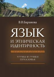 Язык и этническая идентичность. Урумы и румеи Приазовья ISBN 978-5-7598-0709-4