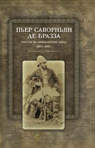 Миссия на Африканский Запад: 1883—1885. Документы и материалы ISBN 978-5-7598-0927-2