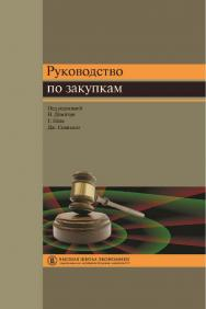 Руководство по закупкам ISBN 978-5-7598-1000-1