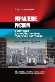 Управление риском в системах жизнеобеспечения городской застройки: примеры и задачи ISBN 978-5-7598-1087-2