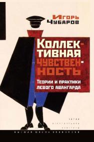 Коллективная чувственность: Теории и практики левого авангарда ISBN 978-5-7598-1095-7