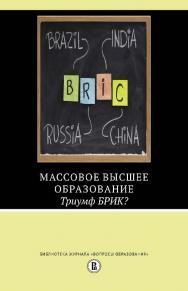 Массовое высшее образование. Триумф БРИК? ISBN 978-5-7598-1147-3