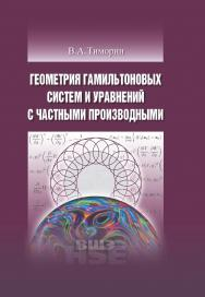 Геометрия гамильтоновых систем и уравнений с частными производными ISBN 978-5-7598-1184-8
