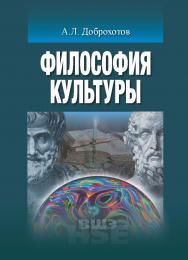 Философия культуры ISBN 978-5-7598-1191-6