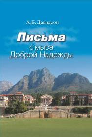 Письма с мыса Доброй Надежды ISBN 978-5-7598-1204-3