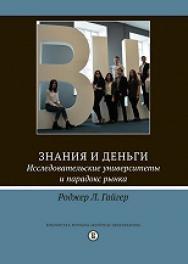 Знания и деньги. Исследовательские университеты и парадокс рынка ISBN 978-5-7598-1222-7