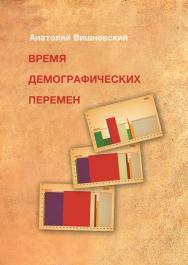 Время демографических перемен: избр. ст. ISBN 978-5-7598-1264-7
