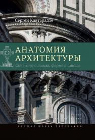Анатомия архитектуры. Семь книг о логике, форме и смысле ISBN 978-5-7598-1372-9