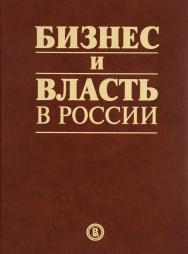 Бизнес и власть в России: взаимодействие в условиях кризис ISBN 978-5-7598-1379-8