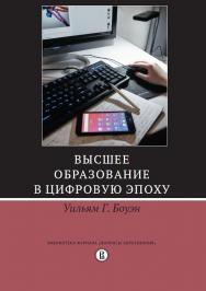Высшее образование в цифровую эпоху ISBN 978-5-7598-1518-1