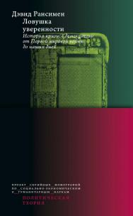 Ловушка уверенности. История кризиса демократии от Первой мировой войны до наших дней ISBN 978-5-7598-1528-0