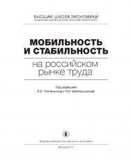 Мобильность и стабильность на российском рынке труда ISBN 978-5-7598-1532-7