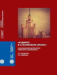 «Я вырос в сталинскую эпоху»: политический автопортрет советского журналиста ISBN 978-5-7598-1795-6