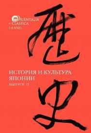 История и культура Японии — (Orientalia et Classica. I ; Вып. 12). ISBN 978-5-7598-2057-4_int
