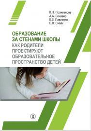 Образование за стенами школы. Как родители проектируют образовательное пространство детей [Текст] / Нац. исслед. ун-т «Высшая школа экономики» ISBN 978-5-7598-2068-0