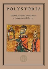 Зодчие, конунги, понтифики в средневековой Европе [Текст]. — 2-е изд., перераб. и доп. ISBN 978-5-7598-2219-6