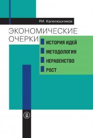 Экономические очерки: История идей, методология, неравенство, рост [Текст] / Нац. исслед. ун-т «Высшая школа экономики». ISBN 978-57598-2223-3
