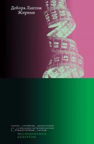 Жирные [Текст] / пер. с англ. А. Архиповой; под науч. ред. А. Смирнова; Нац. исслед. ун-т «Высшая школа экономики» ISBN 978-5-7598-2236-3