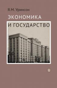 Экономика и государство [Текст] / Нац. исслед. ун-т «Высшая школа экономики» ISBN 978-5-7598-2241-7