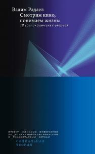 Смотрим кино, понимаем жизнь: 19 социологических очерков [Текст] / Нац. исслед. ун-т «Высшая школа экономики».  — (Социальная теория) ISBN 978-5-7598-2249-3